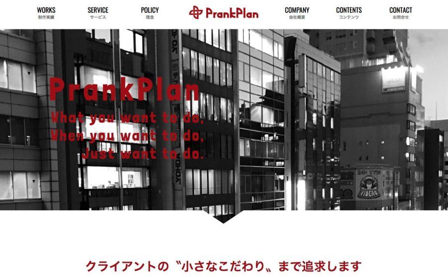 PrankPlan サイトビュー