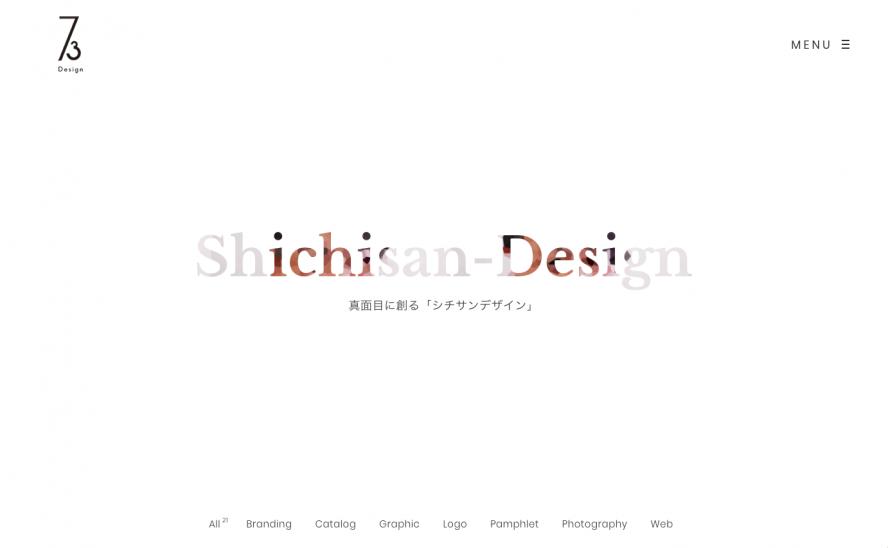 Shicisan-design サイトビュー